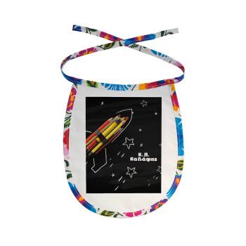 Rocket Pencil, Σαλιάρα μωρού αλέκιαστη με κορδόνι Χρωματιστή