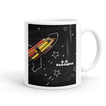 Rocket Pencil, Κούπα, κεραμική, 330ml (1 τεμάχιο)