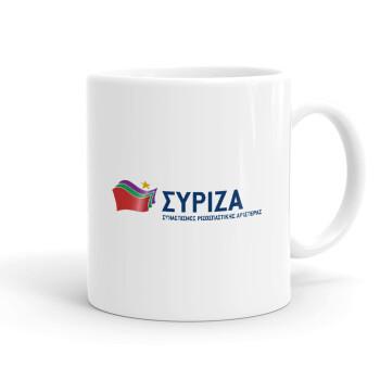 Σύριζα, Κούπα, κεραμική, 330ml (1 τεμάχιο)