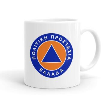 Σήμα πολιτικής προστασίας, Κούπα, κεραμική, 330ml (1 τεμάχιο)