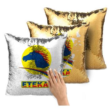 Πρατήριο καυσίμων ETEKA, Μαξιλάρι καναπέ Μαγικό Χρυσό με πούλιες 40x40cm περιέχεται το γέμισμα