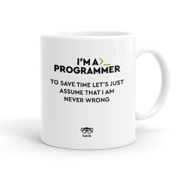 I'm a programmer Save time, Κούπα, κεραμική, 330ml (1 τεμάχιο)