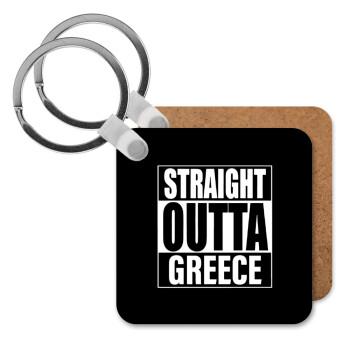 Straight Outta greece, Μπρελόκ Ξύλινο τετράγωνο MDF 5cm (3mm πάχος)