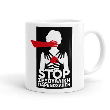 Λέμε STOP στην σεξουαλική παρενόχληση, Κούπα, κεραμική, 330ml (1 τεμάχιο)