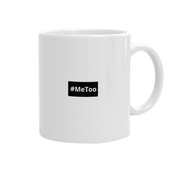 #meToo, Κούπα, κεραμική, 330ml (1 τεμάχιο)