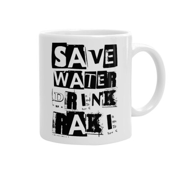 Save Water, Drink RAKI, Κούπα, κεραμική, 330ml (1 τεμάχιο)