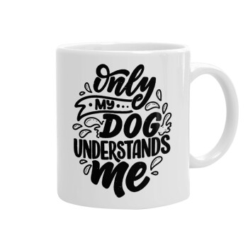 Only my DOG, understands me, Κούπα, κεραμική, 330ml (1 τεμάχιο)