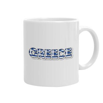 Greece happy name, Κούπα, κεραμική, 330ml (1 τεμάχιο)