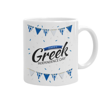 Happy GREEK Independence day, Κούπα, κεραμική, 330ml (1 τεμάχιο)