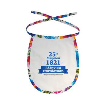 1821-2021, 200 χρόνια από την επανάσταση!, Σαλιάρα μωρού αλέκιαστη με κορδόνι Χρωματιστή