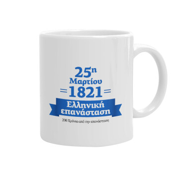 1821-2021, 200 χρόνια από την επανάσταση!, Κούπα, κεραμική, 330ml (1 τεμάχιο)
