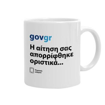 govgr, Κούπα, κεραμική, 330ml (1 τεμάχιο)
