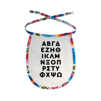 ΑΒΓΔ αλφάβητο, Σαλιάρα μωρού αλέκιαστη με κορδόνι Χρωματιστή