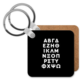 ΑΒΓΔ αλφάβητο, Μπρελόκ Ξύλινο τετράγωνο MDF 5cm (3mm πάχος)