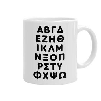 ΑΒΓΔ αλφάβητο, Κούπα, κεραμική, 330ml (1 τεμάχιο)
