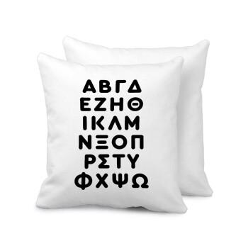 ΑΒΓΔ αλφάβητο, Μαξιλάρι καναπέ 40x40cm περιέχεται το γέμισμα