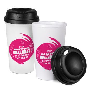 Στην καλύτερη μαμά του κόσμου!, Κούπα ταξιδιού πλαστικό (BPA-FREE) με καπάκι βιδωτό, διπλού τοιχώματος (θερμό) 330ml (1 τεμάχιο)