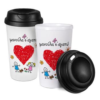 Μανούλα σ'αγαπώ!, Κούπα ταξιδιού πλαστικό (BPA-FREE) με καπάκι βιδωτό, διπλού τοιχώματος (θερμό) 330ml (1 τεμάχιο)