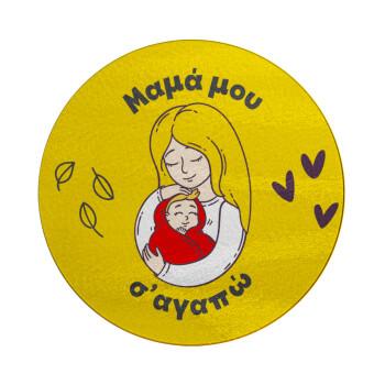 Μανούλα σ'αγαπώ αγκαλιά!, Επιφάνεια κοπής γυάλινη στρογγυλή (30cm)
