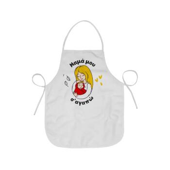 Μανούλα σ'αγαπώ αγκαλιά!, Ποδιά μαγειρικής Ενηλίκων (63x75cm)