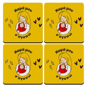 Μανούλα σ'αγαπώ αγκαλιά!, ΣΕΤ 4 Σουβέρ ξύλινα τετράγωνα