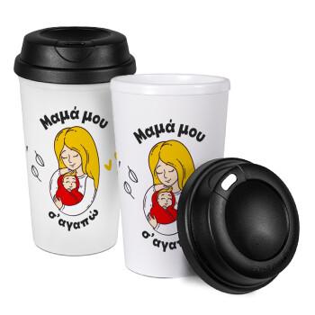 Μανούλα σ'αγαπώ αγκαλιά!, Κούπα ταξιδιού πλαστικό (BPA-FREE) με καπάκι βιδωτό, διπλού τοιχώματος (θερμό) 330ml (1 τεμάχιο)