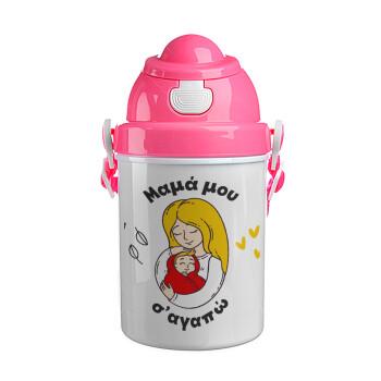 Μανούλα σ'αγαπώ αγκαλιά!, Ροζ παιδικό παγούρι πλαστικό με καπάκι ασφαλείας, κορδόνι και καλαμάκι, 400ml