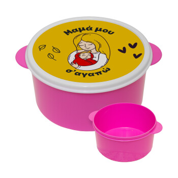 Μανούλα σ'αγαπώ αγκαλιά!, ΡΟΖ παιδικό δοχείο φαγητού πλαστικό (BPA-FREE) Lunch Βox M16 x Π16 x Υ8cm