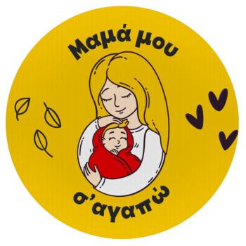 Μανούλα σ'αγαπώ αγκαλιά!, Mousepad Στρογγυλό 20cm