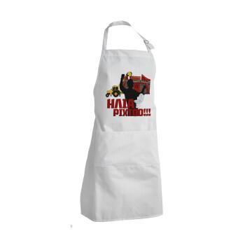 Ηλία ρίχτο!, Ποδιά μαγειρικής BBQ Ενήλικων