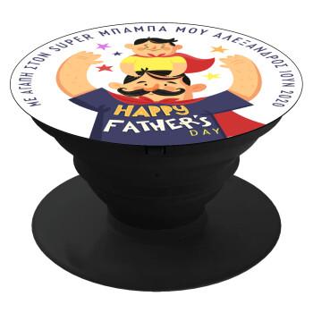 Happy Fathers Day με όνομα, Pop Socket Μαύρο Βάση Στήριξης Κινητού στο Χέρι
