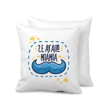 Σε αγαπώ μπαμπά!!!, Μαξιλάρι καναπέ 40x40cm περιέχεται το γέμισμα