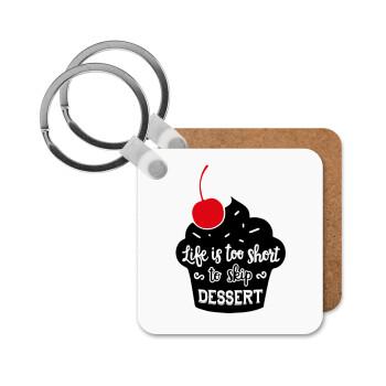 Life is too short, to skip Dessert, Μπρελόκ Ξύλινο τετράγωνο MDF 5cm (3mm πάχος)