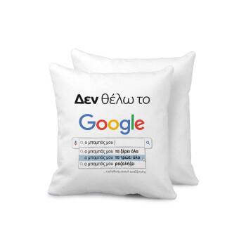 Δεν θέλω το Google, ο μπαμπάς μου..., Μαξιλάρι καναπέ 40x40cm περιέχεται το γέμισμα