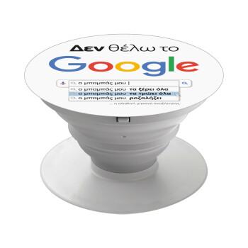 Δεν θέλω το Google, ο μπαμπάς μου..., Pop Socket Λευκό Βάση Στήριξης Κινητού στο Χέρι