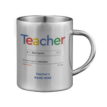 Searching for Best Teacher..., Κούπα ανοξείδωτη διπλού τοιχώματος μεγάλη 350ml