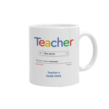 Searching for Best Teacher..., Κούπα, κεραμική, 330ml (1 τεμάχιο)