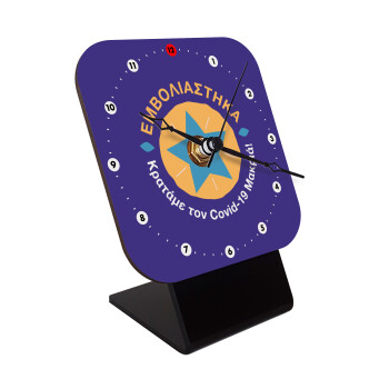 Εμβολιάστηκα, κρατάμε τον ιό μακρία, Επιτραπέζιο ρολόι ξύλινο με δείκτες (10cm)