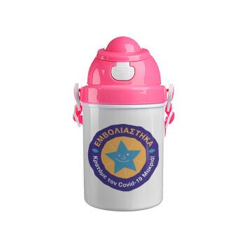 Εμβολιάστηκα, κρατάμε τον ιό μακρία, Ροζ παιδικό παγούρι πλαστικό με καπάκι ασφαλείας, κορδόνι και καλαμάκι, 400ml