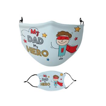 My Dad, my Hero!!!, Μάσκα υφασμάτινη Ενηλίκων πολλαπλών στρώσεων με υποδοχή φίλτρου