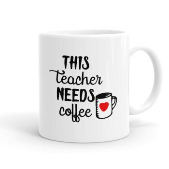 Τhis teacher needs coffee, Κούπα, κεραμική, 330ml (1 τεμάχιο)