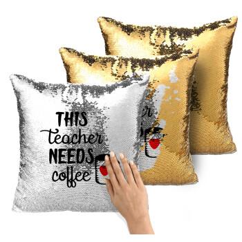Τhis teacher needs coffee, Μαξιλάρι καναπέ Μαγικό Χρυσό με πούλιες 40x40cm περιέχεται το γέμισμα