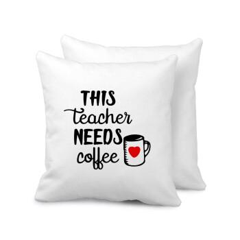 Τhis teacher needs coffee, Μαξιλάρι καναπέ 40x40cm περιέχεται το γέμισμα