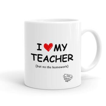 i love my teacher but no the homework, Κούπα, κεραμική, 330ml (1 τεμάχιο)