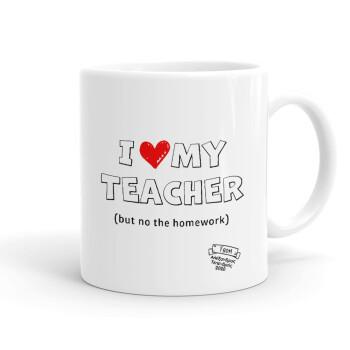 i love my teacher but no the homework outline, Κούπα, κεραμική, 330ml (1 τεμάχιο)