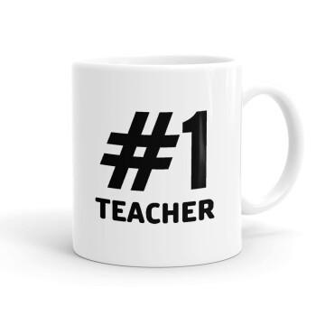 #1 teacher, Κούπα, κεραμική, 330ml (1 τεμάχιο)