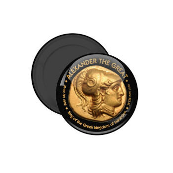 Alexander the Great, Μαγνητάκι ψυγείου στρογγυλό διάστασης 5cm
