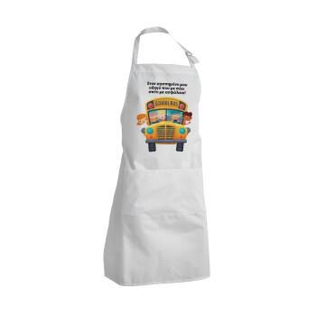 Στον αγαπημένο μου οδηγό που με πάει σπίτι με ασφάλεια!, Ποδιά μαγειρικής BBQ Ενήλικων
