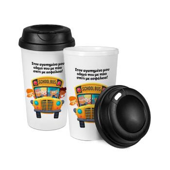 Στον αγαπημένο μου οδηγό που με πάει σπίτι με ασφάλεια!, Κούπα ταξιδιού πλαστικό (BPA-FREE) με καπάκι βιδωτό, διπλού τοιχώματος (θερμό) 330ml (1 τεμάχιο)