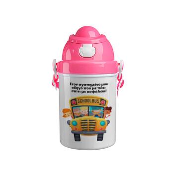 Στον αγαπημένο μου οδηγό που με πάει σπίτι με ασφάλεια!, Ροζ παιδικό παγούρι πλαστικό με καπάκι ασφαλείας, κορδόνι και καλαμάκι, 400ml